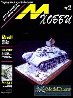 Масштабный моделизм: между СССР и Россией история