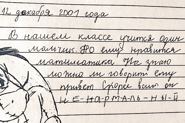 19 цитат из девичьих дневников, в которых можно увидеть всю тяжесть суровых будней юмор, приколы,, Юмор