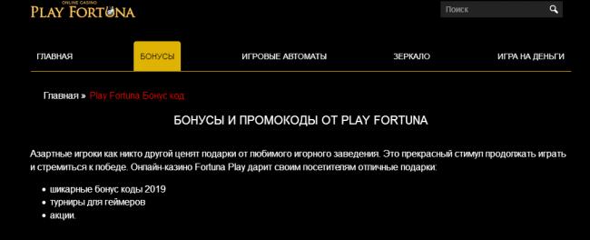 Тонкости работы казино «Play Fortune»