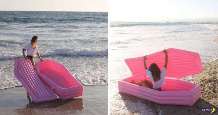 Жизнь коротка –купи надувной розовый гроб! Интересное