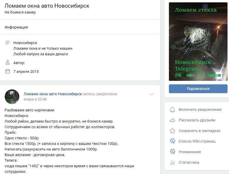 Гопники по вызову: в Новосибирске появилась группа, которая предлагает бить машины на заказ авто и мото