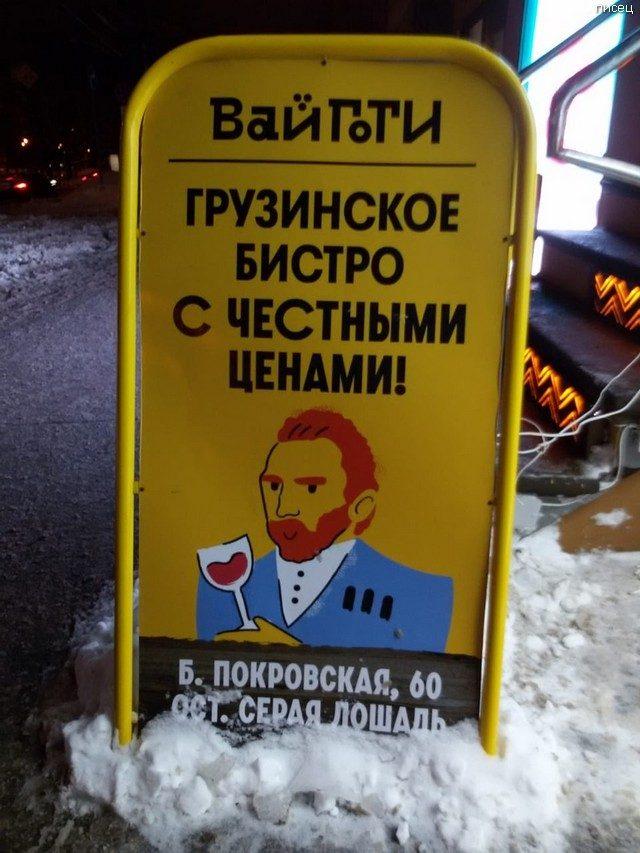 25 шедевров кавказской рекламы, от которой вы будете в полном восторге! смешные картинки
