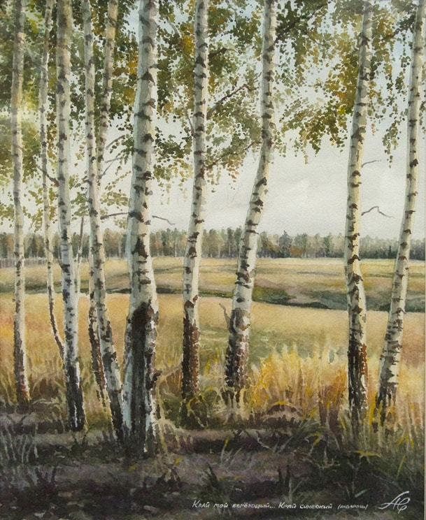 Художник Андрей Жилов. Край мой берёзовый