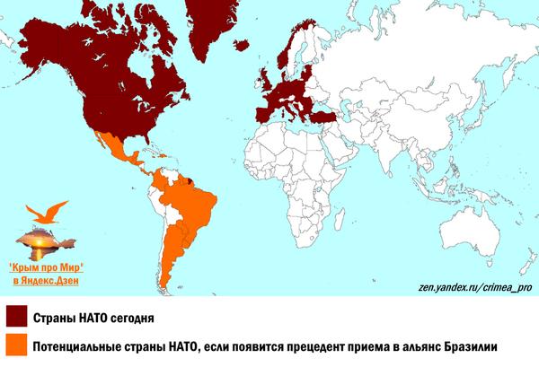 Станет ли Бразилия членом НАТО, как заявил Трамп. Какие страны Южной Америки могут это сделать новости,события